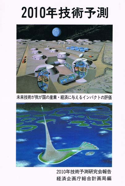 1990年の「2010年技術予測」