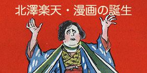 漫画の誕生・北沢楽天の世界