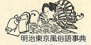 明治東京風俗語事典