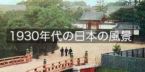 1930年代の日本