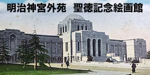 明治神宮外苑 聖徳記念絵画館