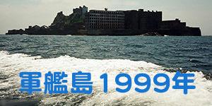 軍艦島1999年