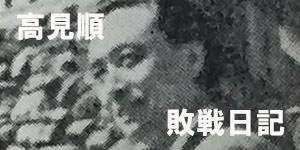 高見順の敗戦日記
