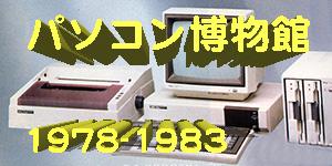 パソコン博物館