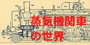 蒸気機関車の世界
