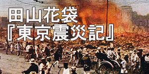 田山花袋の「東京震災記」