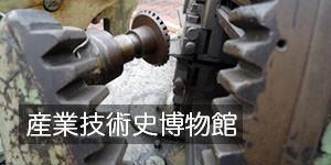産業技術博物館