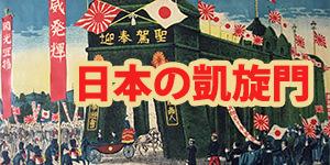日本の凱旋門