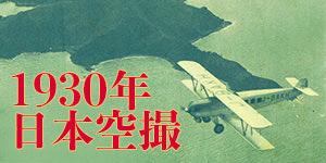 1930年、日本空撮