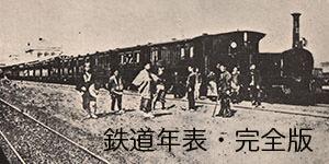 鉄道年表・完全版