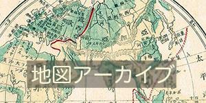 古地図アーカイブへ行く