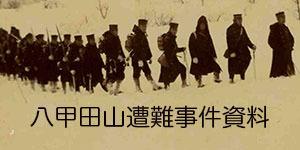 八甲田山雪中行軍資料