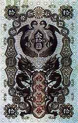 日本初の統一紙幣