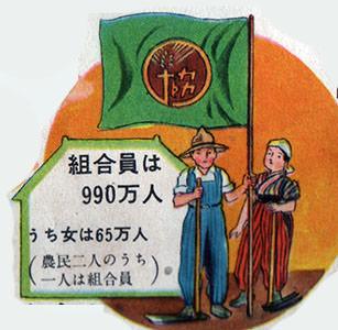 農協 1953年の農協 では、農協がここまで巨大化したのはどうしてか? 特に... 農協の誕生と