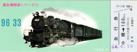 蒸気機関車シリーズ急行券