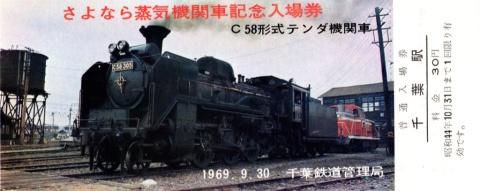 さよなら蒸気機関車