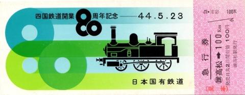 四国鉄道開業80周年