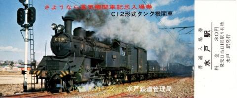 さようなら蒸気機関車