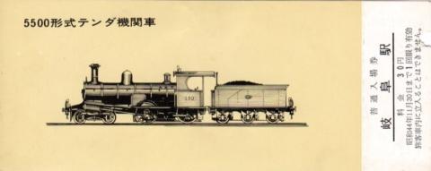 5500形式テンダ幾関車