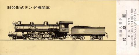 8900形式テンダ機関車