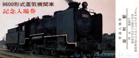 9600型