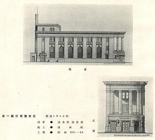 第一銀行横浜支店